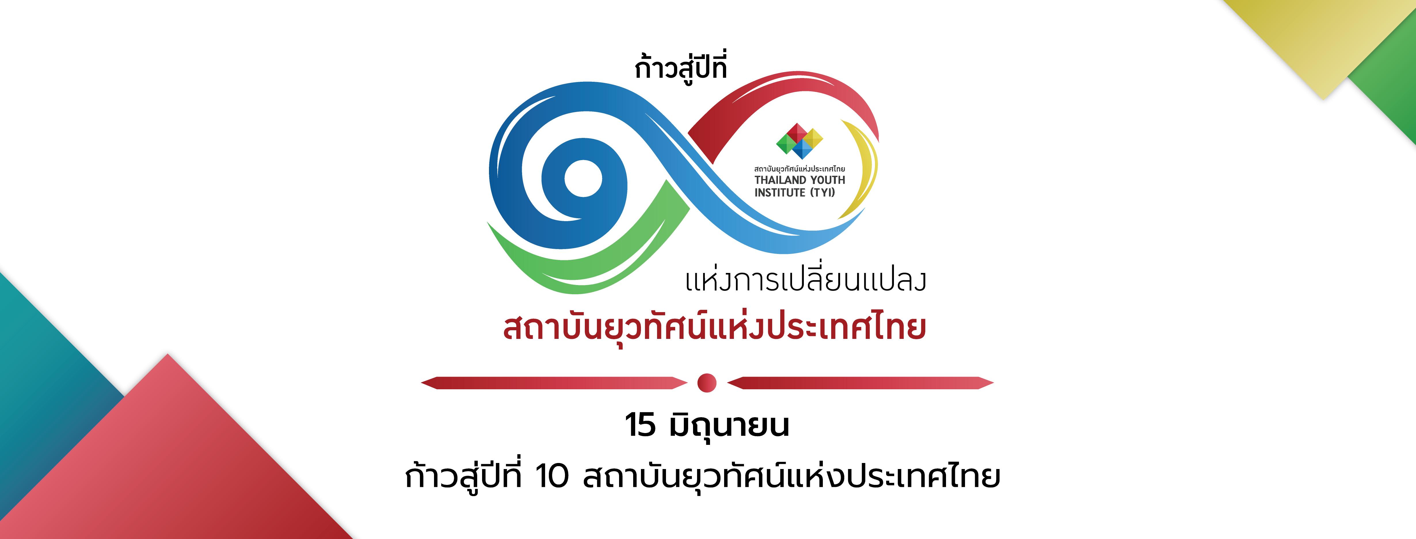 10 ปี สถาบันยุวทัศน์แห่งประเทศไทย