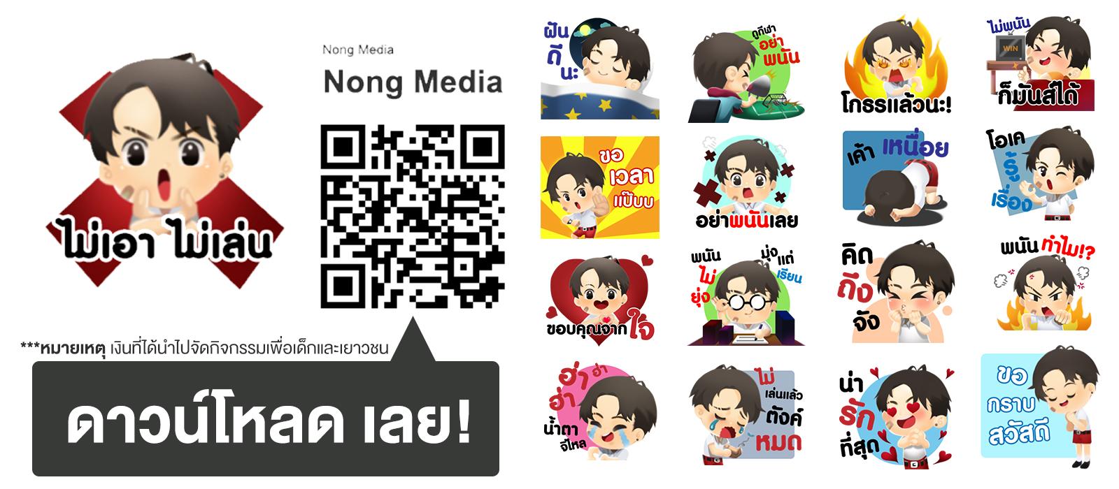 สติ๊กเกอร์ไลน์สถาบันยุวทัศน์แห่งประเทศไทย