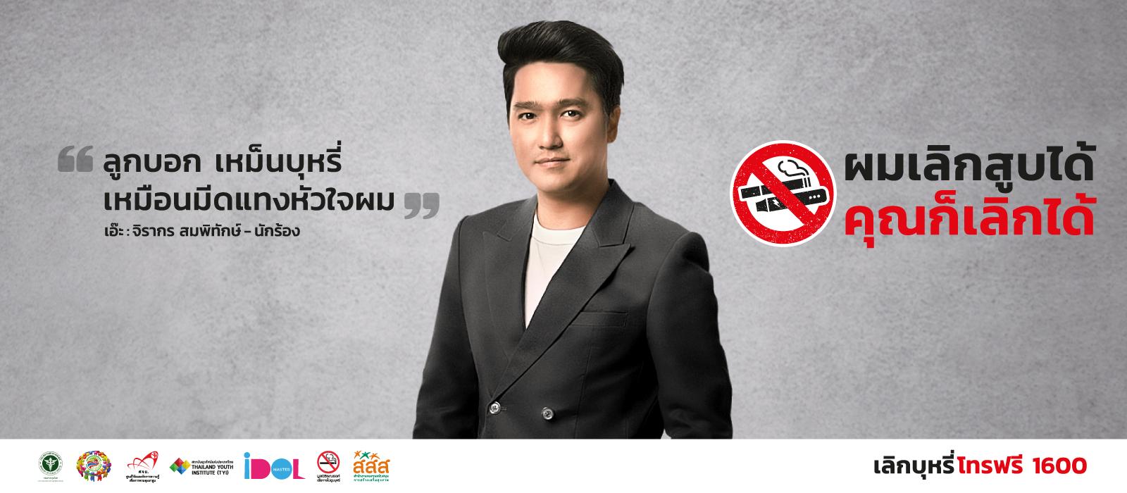 งดสูบบุหรี่โลก